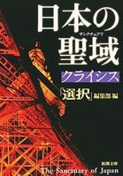 日本の聖域 クライシス(新潮文庫)