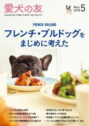 愛犬の友 (2018年5月号)
