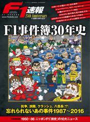 F1速報特別編集 (F1事件簿30年史)
