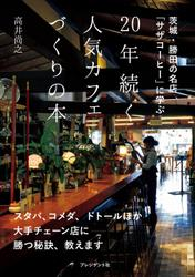 20年続く人気カフェづくりの本――茨城・勝田の名店「サザコーヒー」に学ぶ