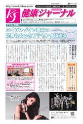 健康ジャーナル (2018年4月19日号)