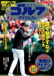 週刊ゴルフダイジェスト (2018/5/8・15号)