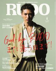 RUDO(ルード) (2018年6月号)