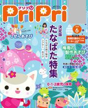 PriPri(プリプリ) (2018年6月号)