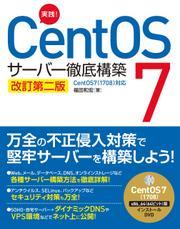 実践!CentOS 7 サーバー徹底構築 改訂第二版 CentOS 7(1708)対応