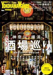 わざわざ行きたい 神奈川・横浜おいしい酒場巡り
