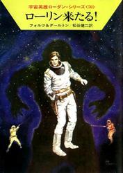 宇宙英雄ローダン・シリーズ 電子書籍版140 死者、死すべからず