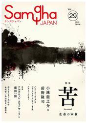 Samgha JAPAN(サンガジャパン) (vol.29)