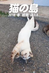 猫の島 2018 冬 相島 vol.3