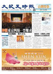 大紀元時報 中国語版 (4/25号)