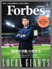 Forbes JAPAN(フォーブス ジャパン)  (2018年6月号)
