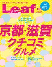 Leaf(リーフ) (2018年6月号)