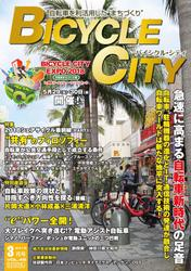 BICYCLE CITY 2018年3月号