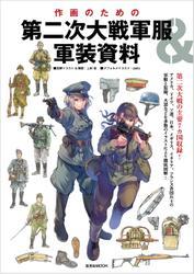 作画のための第二次大戦軍服&軍装資料 (2018/04/25)