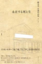 柳 美里 自選作品集 第一巻 永在する死と生