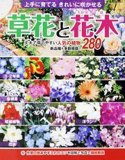 草花と花木