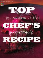 TOP CHEF'S RECIPE トップシェフズ・レシピ (2018/04/16)