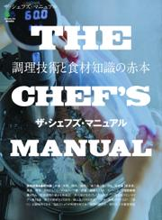 THE CHEF'S MANUAL ザ・シェフズ・マニュアル (2018/04/17)