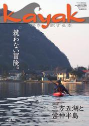 Kayak(カヤック) (Vol.60)
