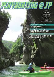 playboating@jp (プレイボーティング・アット・ジェイピー) (Vol.60)