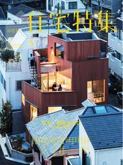 新建築住宅特集 (2018年5月号)