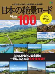 日本の絶景ロード100 (2018/04/18)