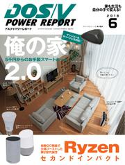 DOS/V POWER REPORT (ドスブイパワーレポート) (2018年6月号)