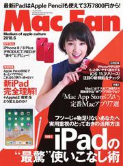 Mac Fan(マックファン) (2018年6月号)
