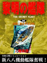 黎明の艦隊(18) 激闘!南太平洋決戦