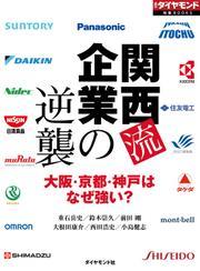 関西流企業の逆襲