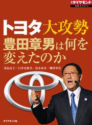 トヨタ大攻勢