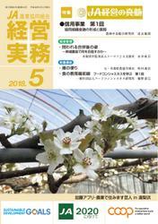 農業協同組合経営実務 (5月号)