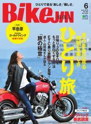 培倶人(バイクジン) (2018年6月号)