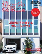 ガレージのある家 (vol.40)