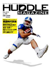 HUDDLE magazine(ハドルマガジン)  (2018年5月号)