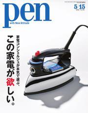 Pen(ペン) (2018年5/15号)