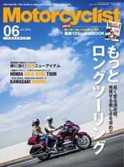 モーターサイクリスト (2018年6月号)