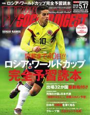 WORLD SOCCER DIGEST(ワールドサッカーダイジェスト) (5/17号)