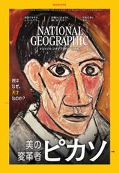 ナショナル ジオグラフィック日本版 (2018年5月号)
