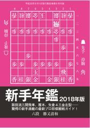 将棋世界 付録 (2018年6月号)