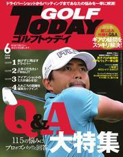 GOLF TODAY (ゴルフトゥデイ) (2018年6月号)
