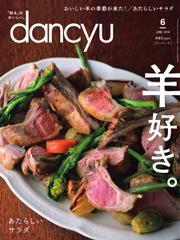 dancyu(ダンチュウ) (2018年6月号)