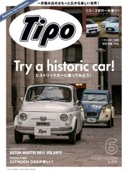 Tipo(ティーポ) (No.348)