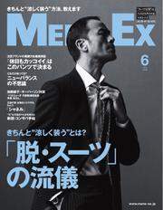 Men's Ex(メンズイーエックス) (2018年6月号)