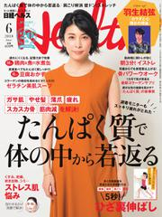 日経ヘルス (2018年6月号)