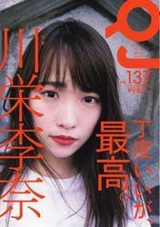 Quick Japan (Vol.137)