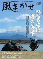 風まかせ (No.68)