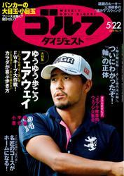 週刊ゴルフダイジェスト (2018/5/22号)