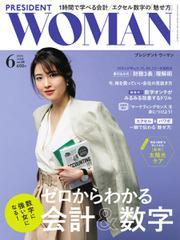 PRESIDENT WOMAN(プレジデントウーマン) (Vol.38)