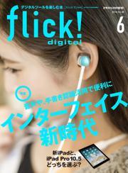 flick! (2018年6月号)